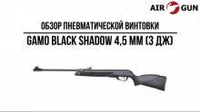 Пневматическая винтовка Gamo Black Shadow 4,5 мм (3 Дж)
