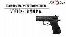 Травматический пистолет Vostok-1 9 мм Р.А.