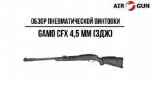 Пневматическая винтовка Gamo CFX 3Дж 4,5 мм