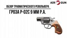 Травматический револьвер Гроза Р-02С 9 мм Р.А.