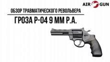 Травматический револьвер Гроза P-04 9 мм Р.А.