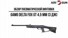 Пневматическая винтовка Gamo Delta Fox GT 4,5 мм (3 Дж)