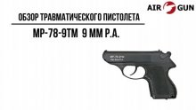 Травматический пистолет МР-78-9ТМ К 9 мм Р.А. (ПСМ)