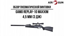 Пневматическая винтовка Gamo Replay-10 Maxxim 4,5 мм (3 Дж)