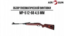 Пневматическая винтовка МР-512-68 4,5 мм