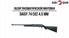 Пневматическая винтовка Daisy 74 CO2 4,5 мм