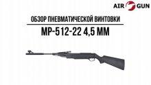 Пневматическая винтовка МР-512-22 4,5 мм
