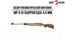 Пневматическая винтовка МР-515 (Барракуда) 4,5 мм