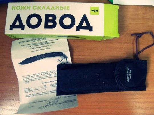 4)Нож С-124 Довод. Навахо по-китайски.