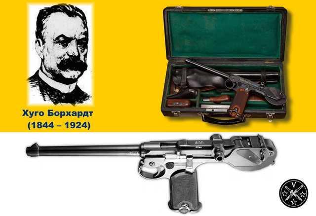 Пистолет Борхардеа