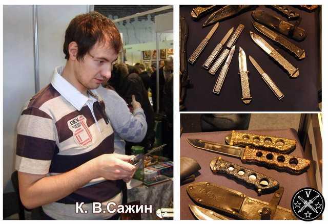К.Сажин и его ножи