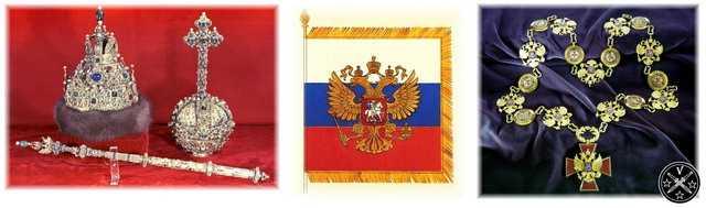 Российские державные символы