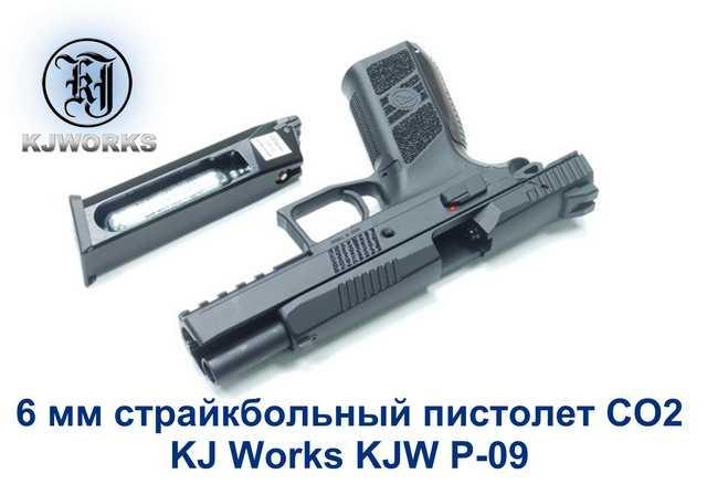 Страйкбольный KJW 09
