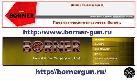 Сайты Borner в Рунете