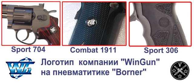 Логотип WG на пневматическом оружии Borner