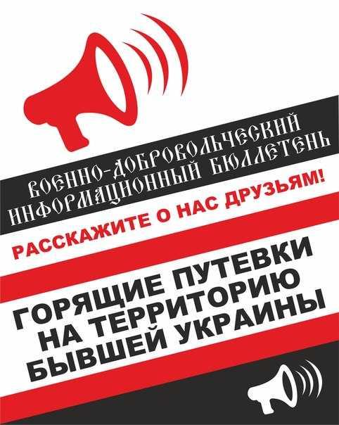 2)Вклад о общее дело (ситуация на Украине)