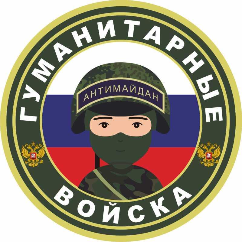 3)Вклад о общее дело (ситуация на Украине)