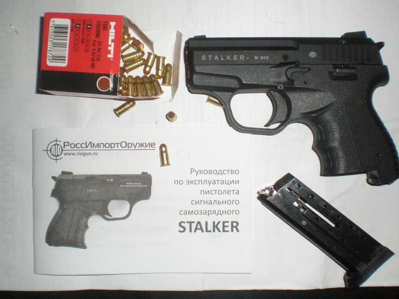 6)Сигнальный пистолет Zoraki Stalker M 906.