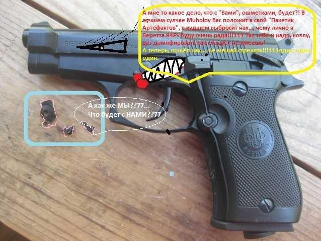 16)Замена демпфера у Beretta 84FS от Umarex.