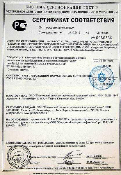 11)Описание пневматической винтовки выпускаемой в разных модификациях Климовским специализированным патронным заводом