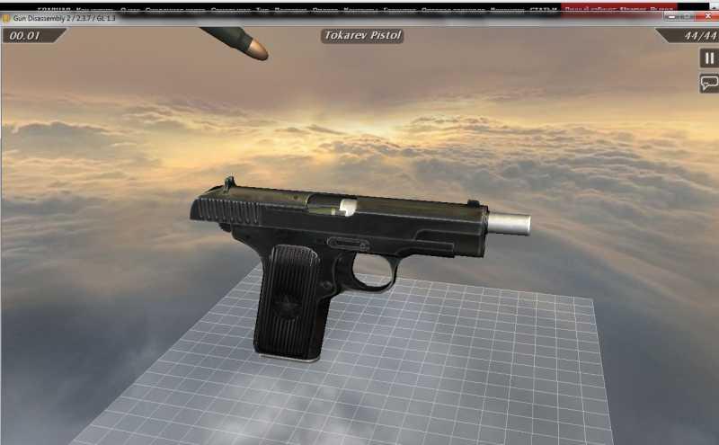 5)Разбери пистолет!