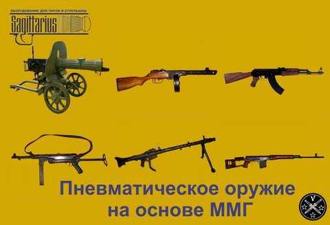 Пневматическое оружие на основе ММГ ООО Сагиттариус-тир