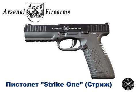 Пистолет Стриж