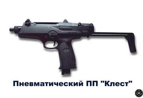Пневматический пистолет-пулемет Клест