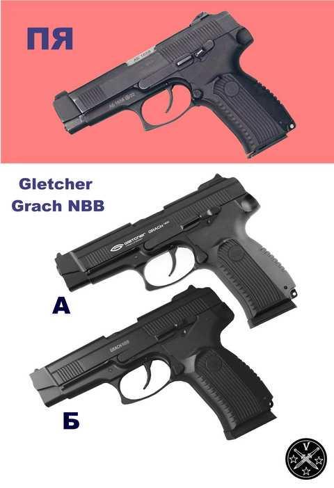 Сравнение боевого прототипа с пневматичесеими копиями Gletcher
