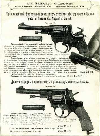 3)От Империи до Союза: револьвер Наган