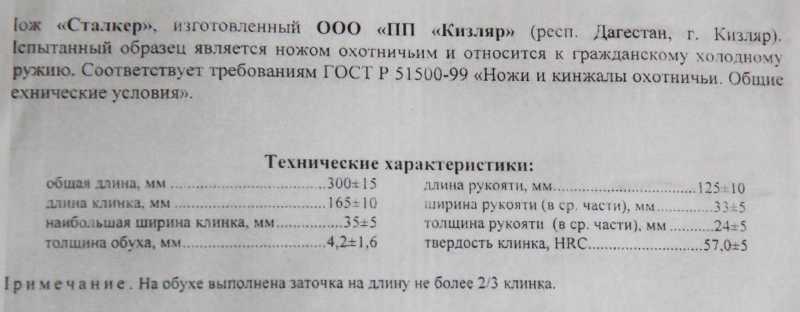 2)Кизлярский нож