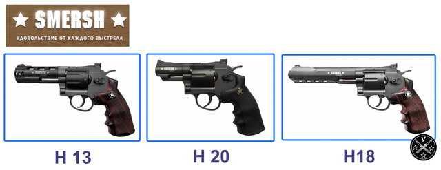 Пневматические револьверы Смерш