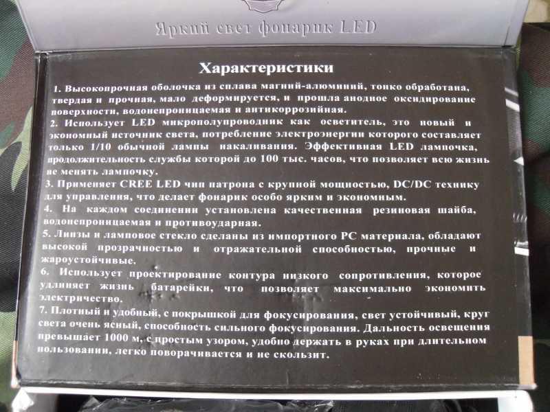 3)Обзор тактического фонарика от фирмы