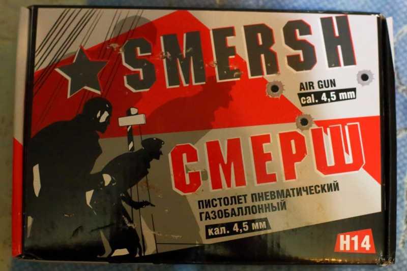 1)Smersh H14, неудачная копия легендарного пистолета.
