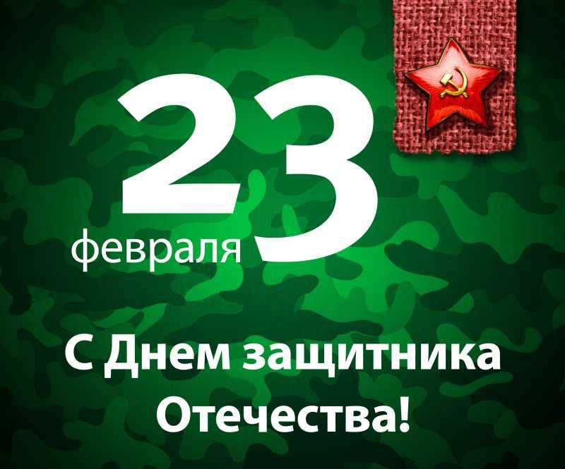 1)С Днем защитников Отечества!