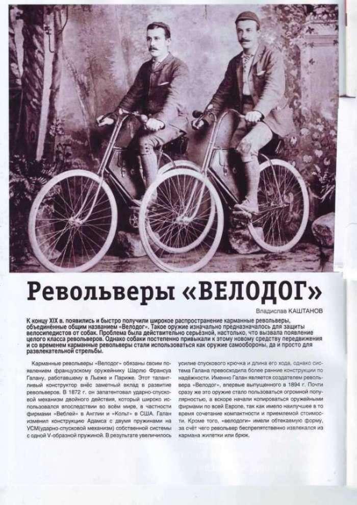1)Велодог и его 60 патронов.