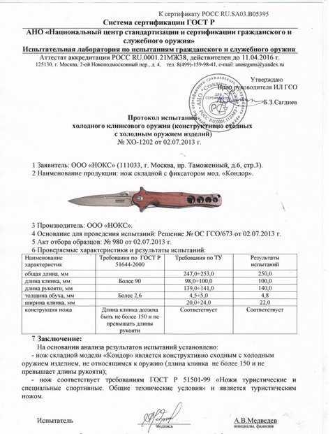 Информационный листок (сертификат) ножа Кондор