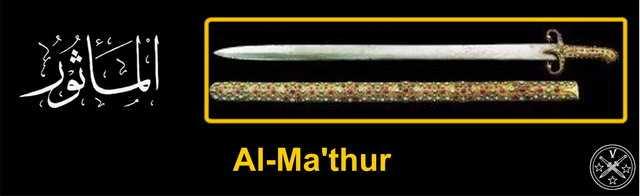 Меч Аль-Матур