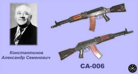 Константинов и его автомат СА-006