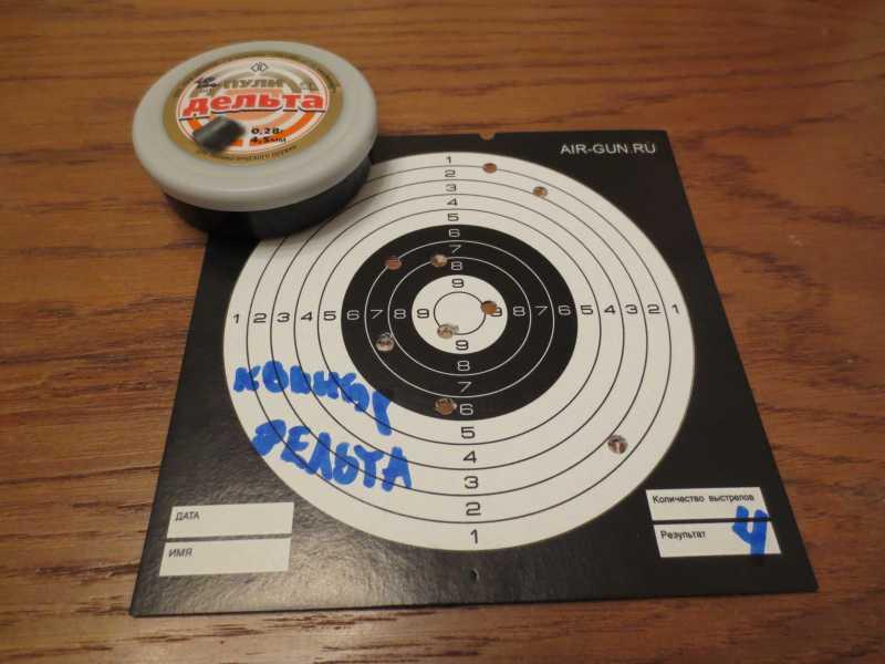 7)Как много дырочек хороших или попробуем разные пульки.