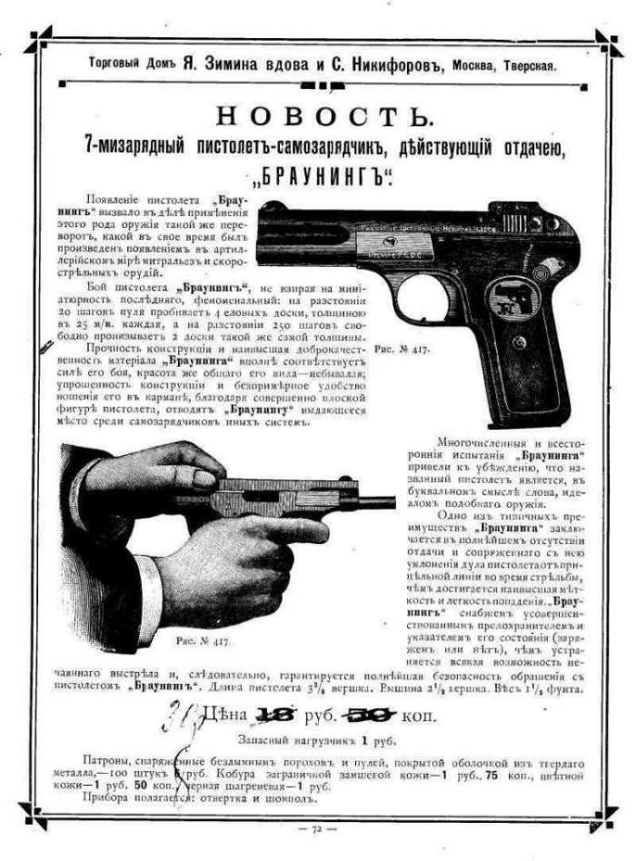 18)НЕМНОГО ИСТОРИИ об оружии