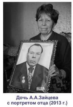 Дочь Зайцева м фотографией своего отца