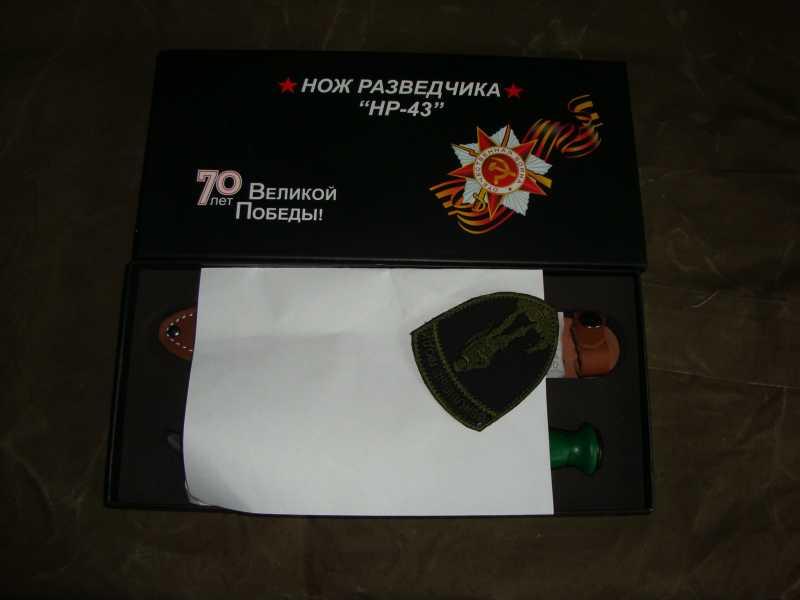 2)Подарочная реплика НР-43 Вишня