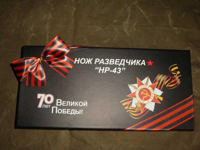 1)Подарочная реплика НР-43 Вишня