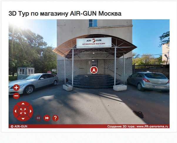 1)3D тур магазина Air-Gun!
