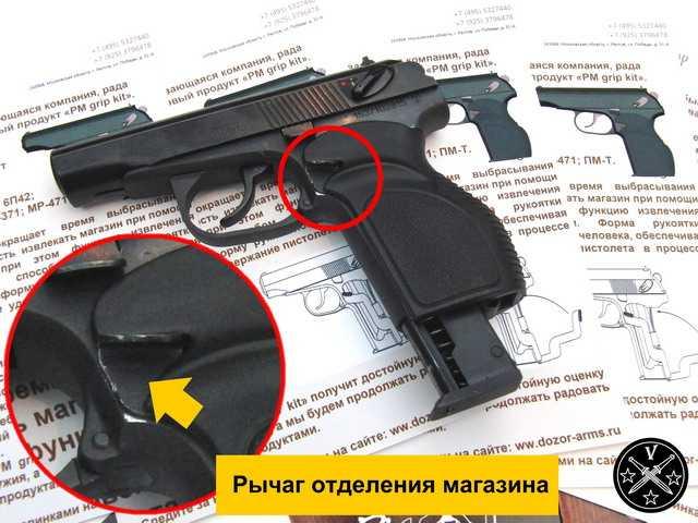 Сменная рукоять PM grip kit к пистолету ПМ  с возможностью экстракции магазина компании Дозор