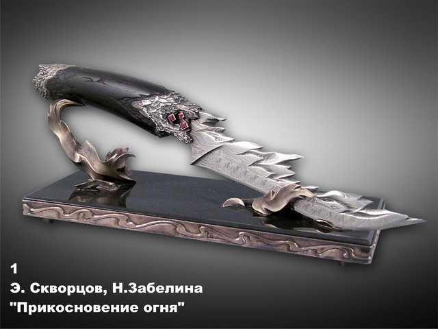 Нож прикосновение огня