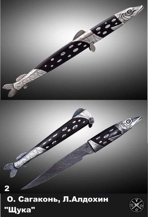 Нож Щука