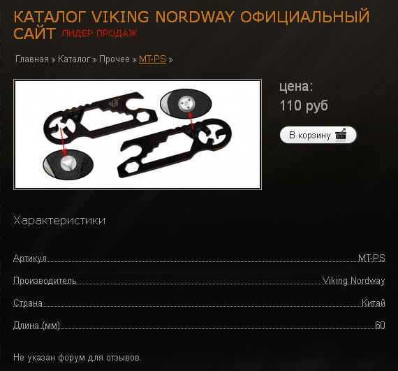 Мультитул на сайте Viking Nordway