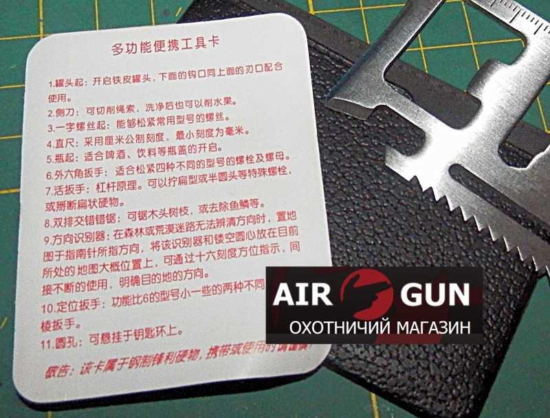 4)Оружие современных, или мультитул
